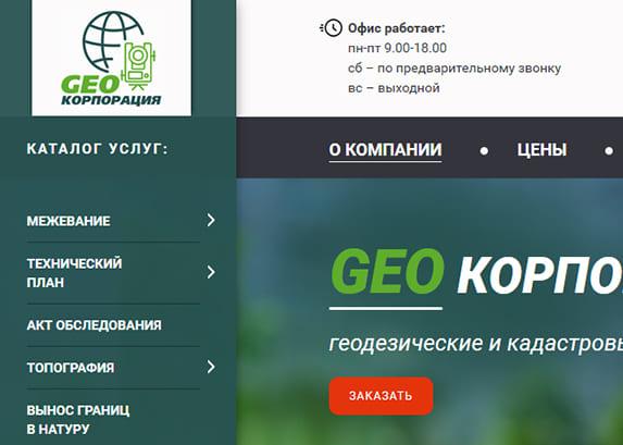Кадастровая компания ГеоКорпорация