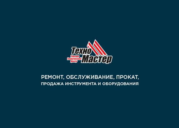 ТТЦ ТехноМастер