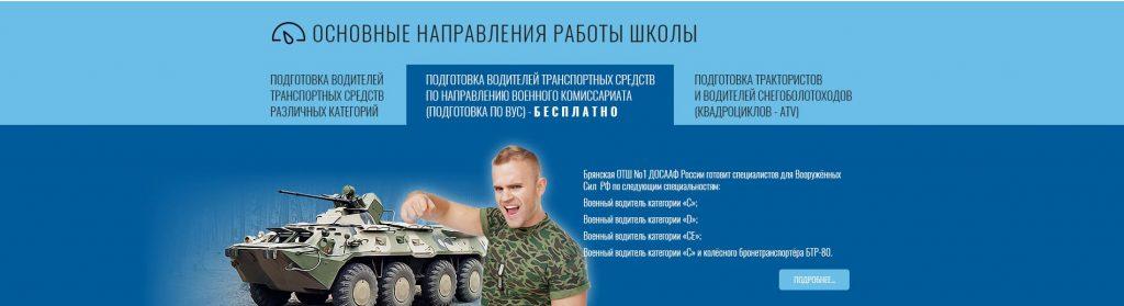 Фото Брянская ОТШ №1 Досааф России
