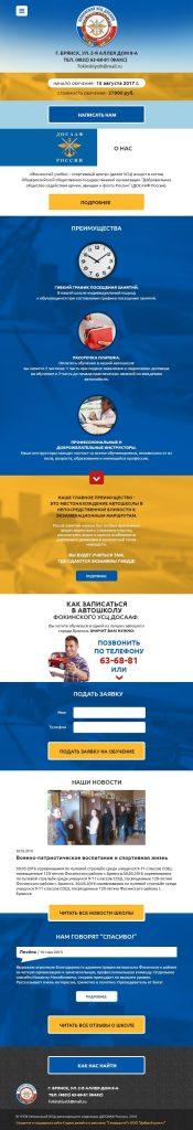 Фото Фокинский УСЦ Досааф России