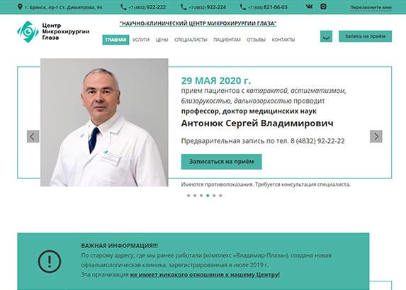 Научно-клинический центр микрохирургии глаза