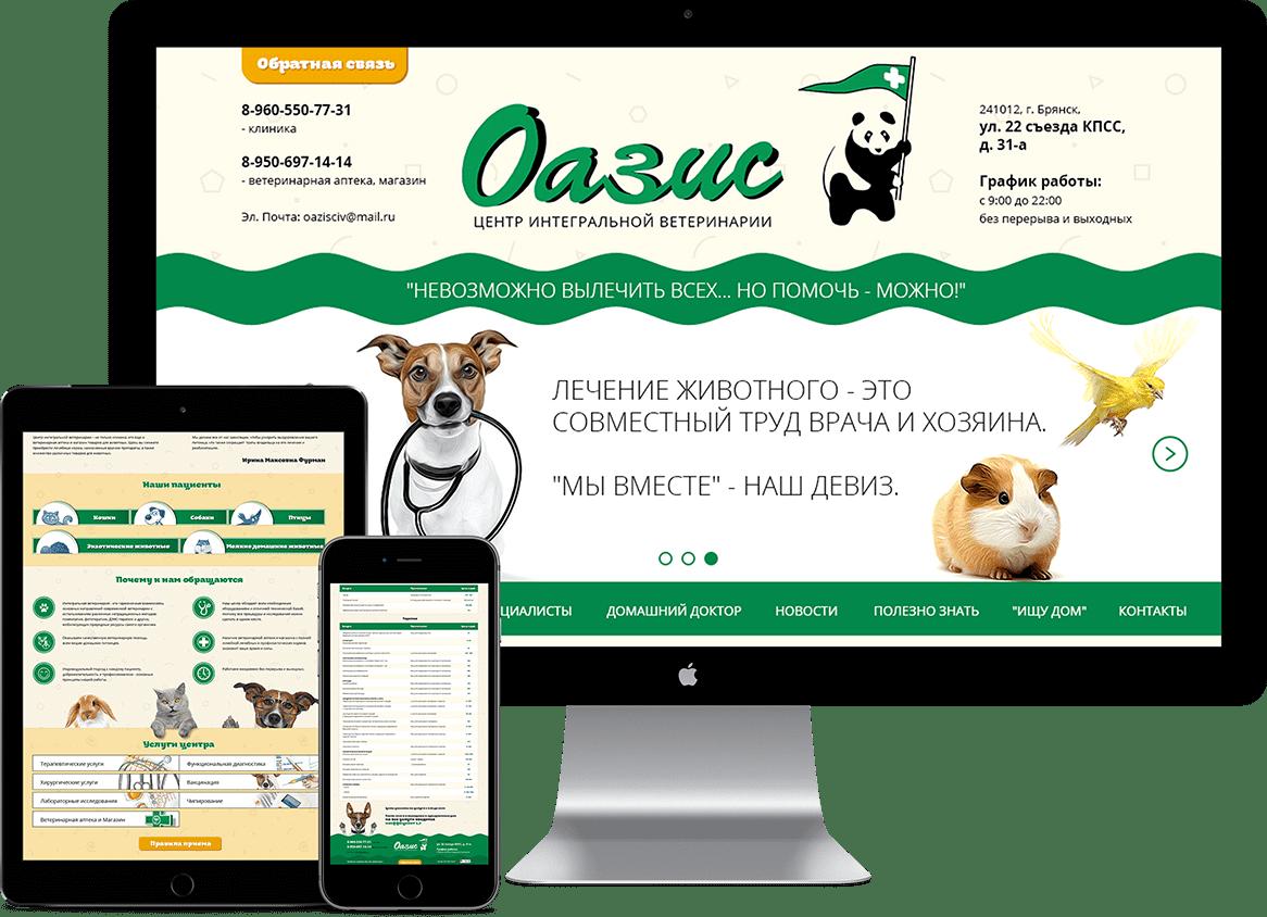 Центр интегральной ветеринарии Оазис
