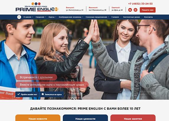 Школа английского языка PRIME ENGLISH