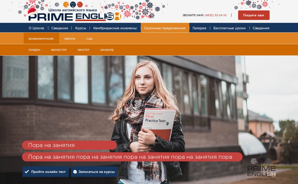 Фото Школа PRIME ENGLISH