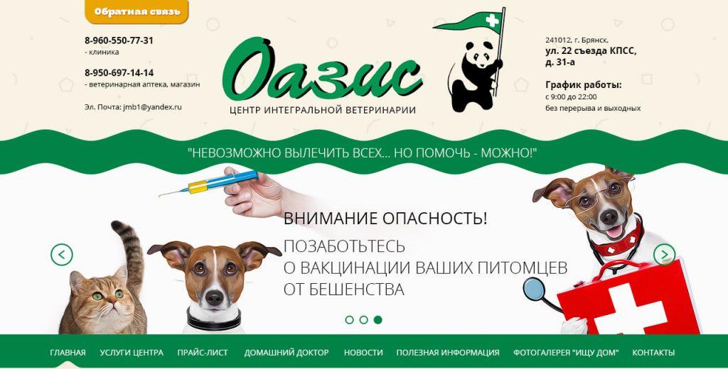 Фото Оазис Центр интегральной ветеринарии