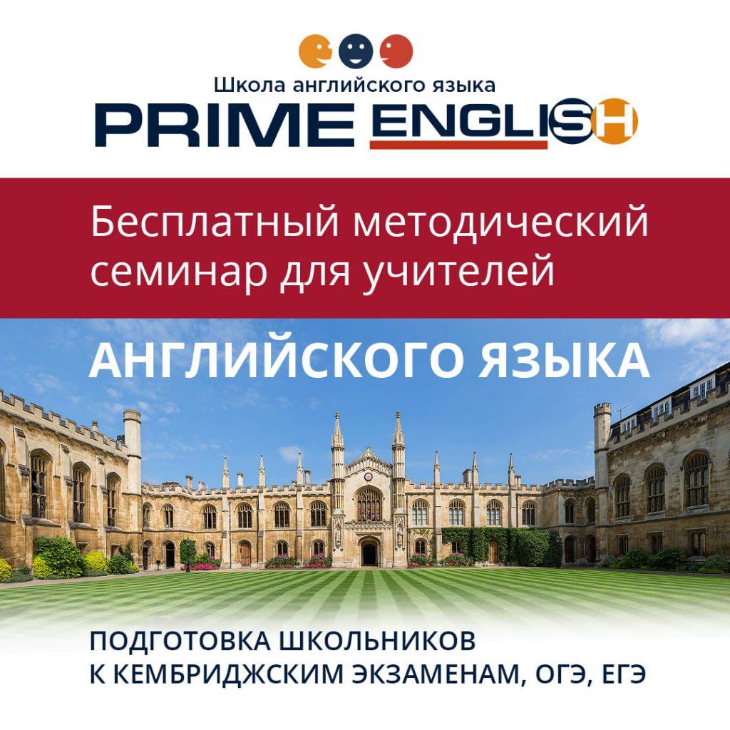 Фото Группа ВК Prime English