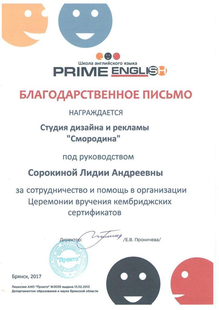 Prime English 2017