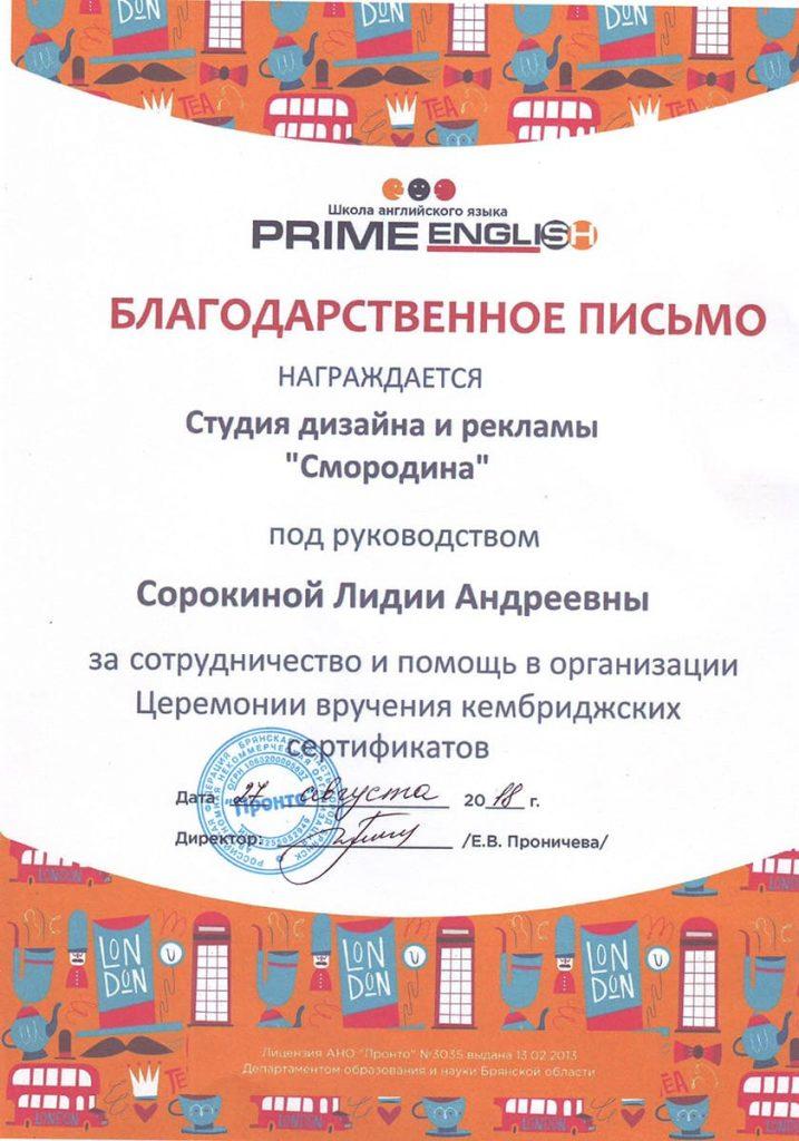 Prime English 2018