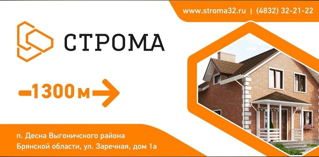 Щит-указатель Комбинат «СТРОМА»