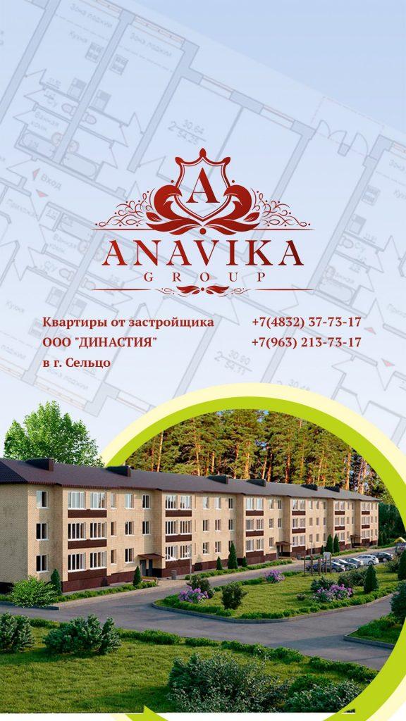 Сообщество ВК для агентства недвижимости
