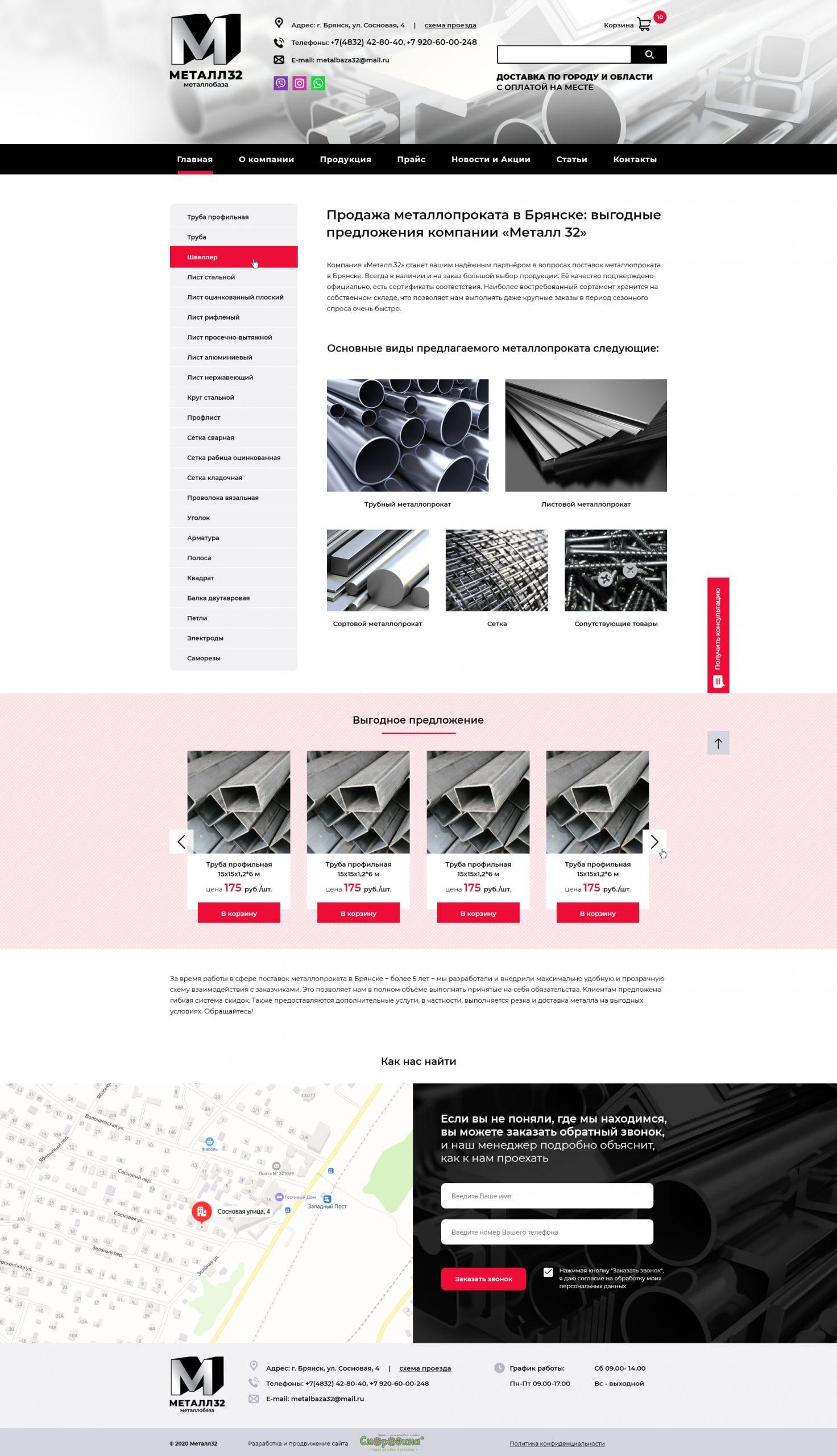 Интернет-магазин Металл 32