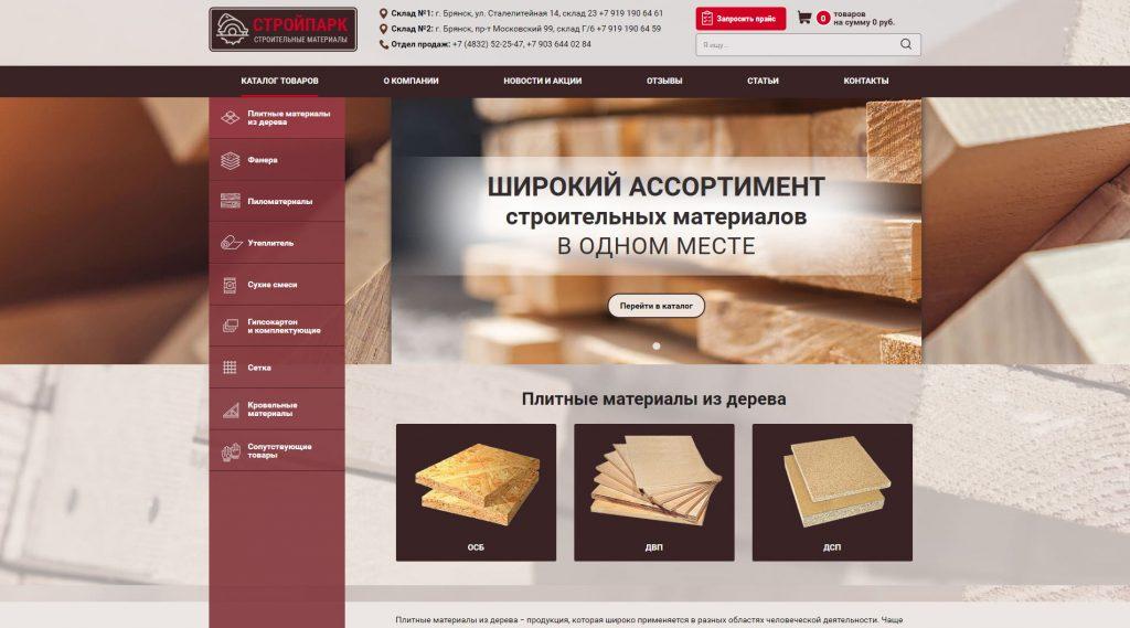 Интернет-магазин СтройПарк
