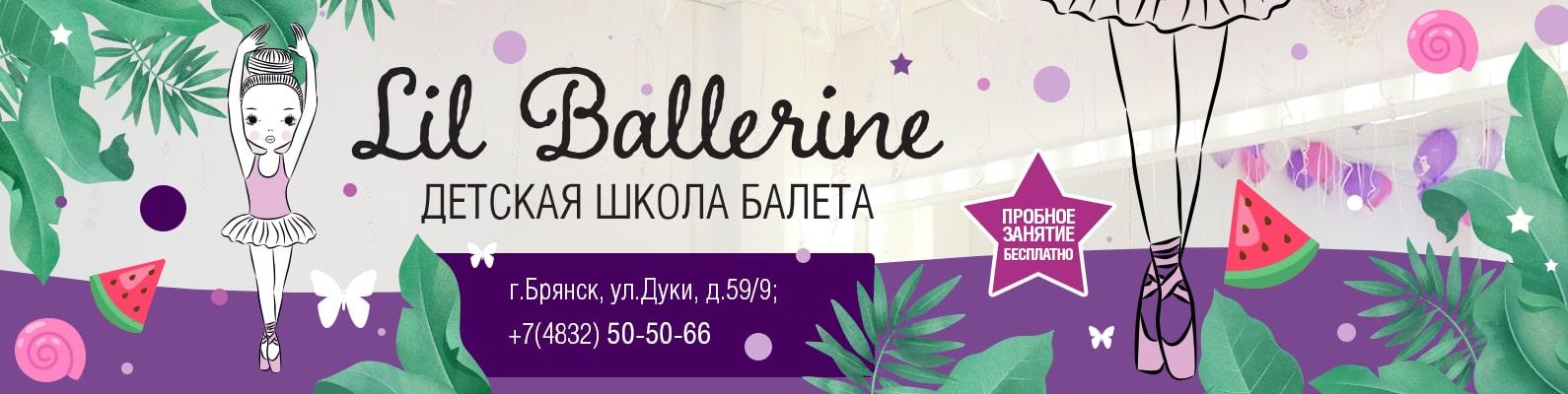 Группа ВК Lil Ballerine