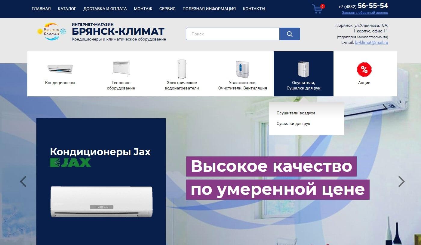 Интернет-магазин Брянск-Климат