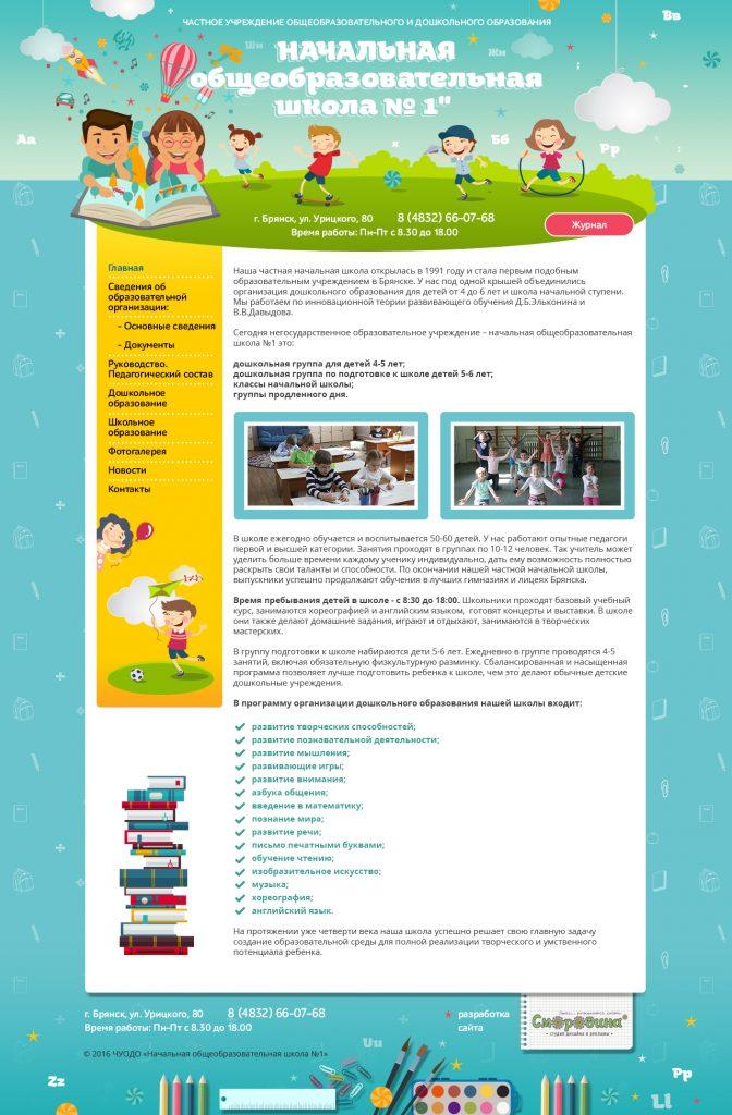 Фото Дизайн сайта школы