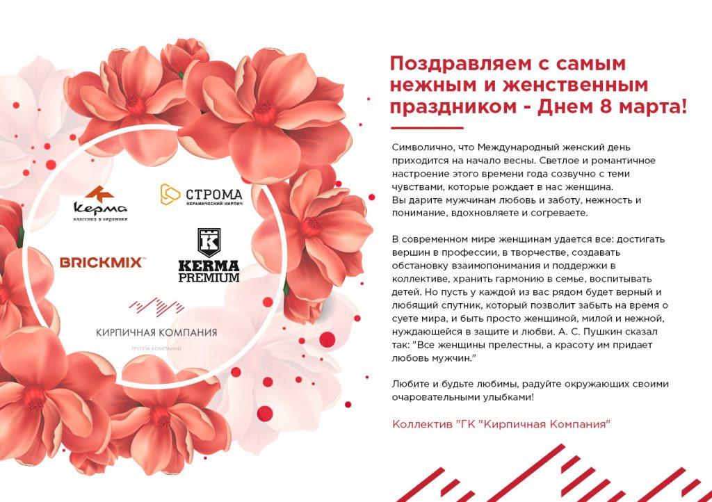 Фото Открытки для ГК «Кирпичная компания»