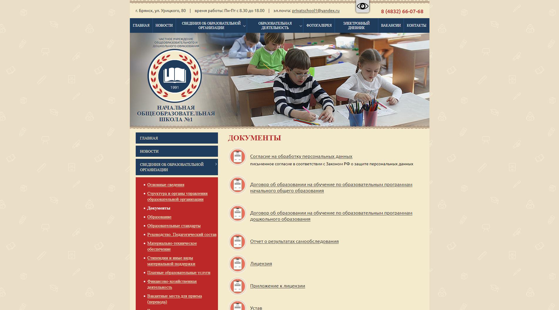 Начальная общеобразовательная школа
