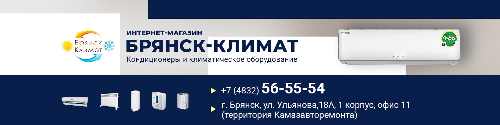 Группа ВК Брянск-Климат