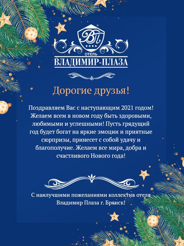Открытки для отеля Владимир-Плаза