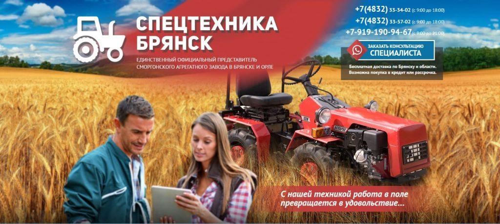 Спецтехника Брянск