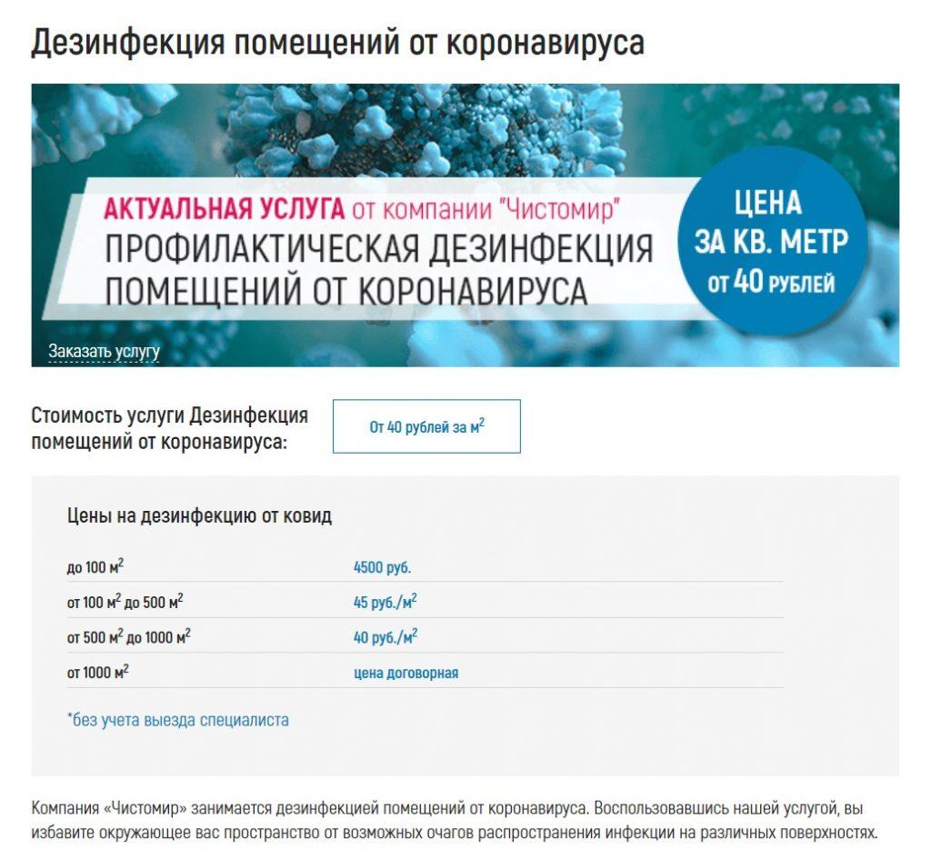 Посадочная страница для клининговой компании Чистомир