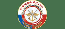 Брянская ОТШ №1 ДОСААФ России