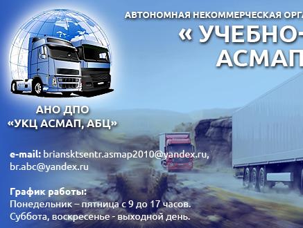Учебно-консультационный центр АСМАП Брянск