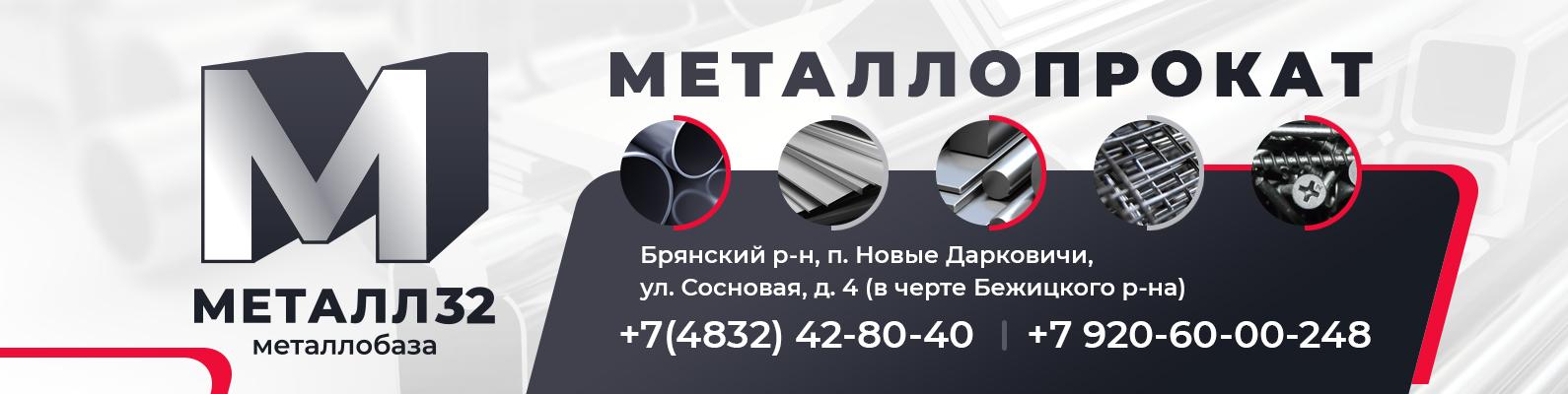 Группа ВК Металл32