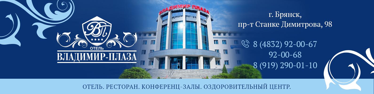 Группа ВК отель Владимир-Плаза